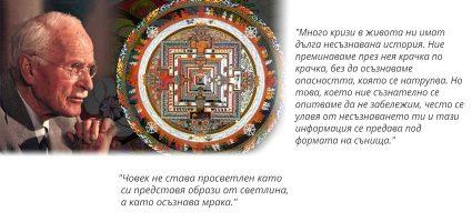 - Карл Густав Юнг